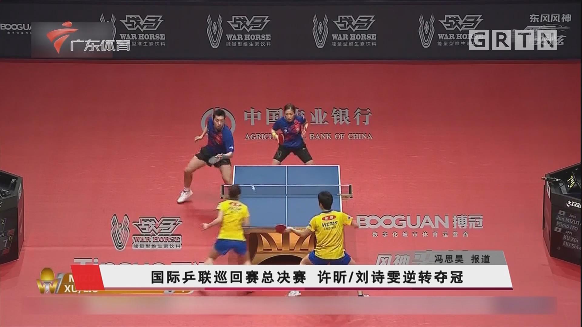国际乒联巡回赛总决赛 许昕/刘诗雯逆转夺冠