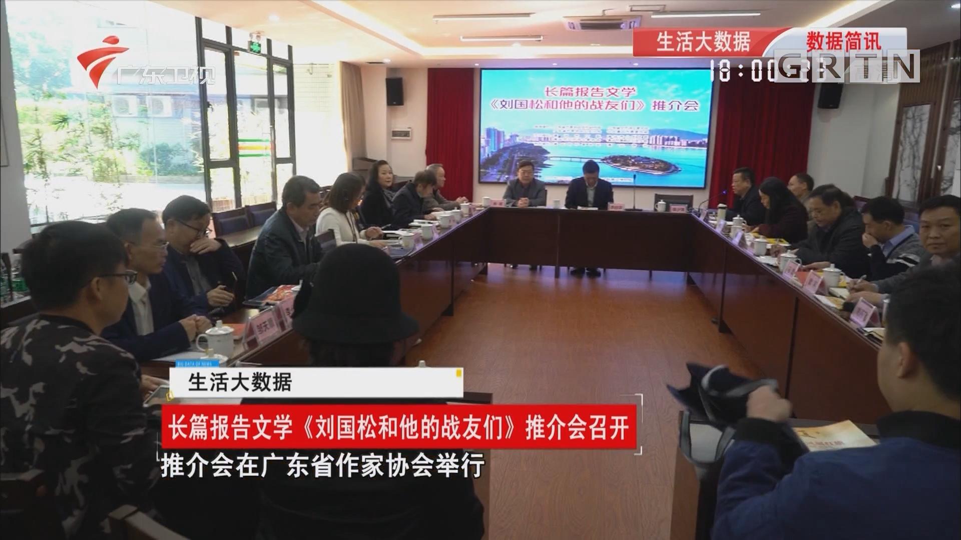 长篇报告文学《刘国松和他的战友们》推介会召开