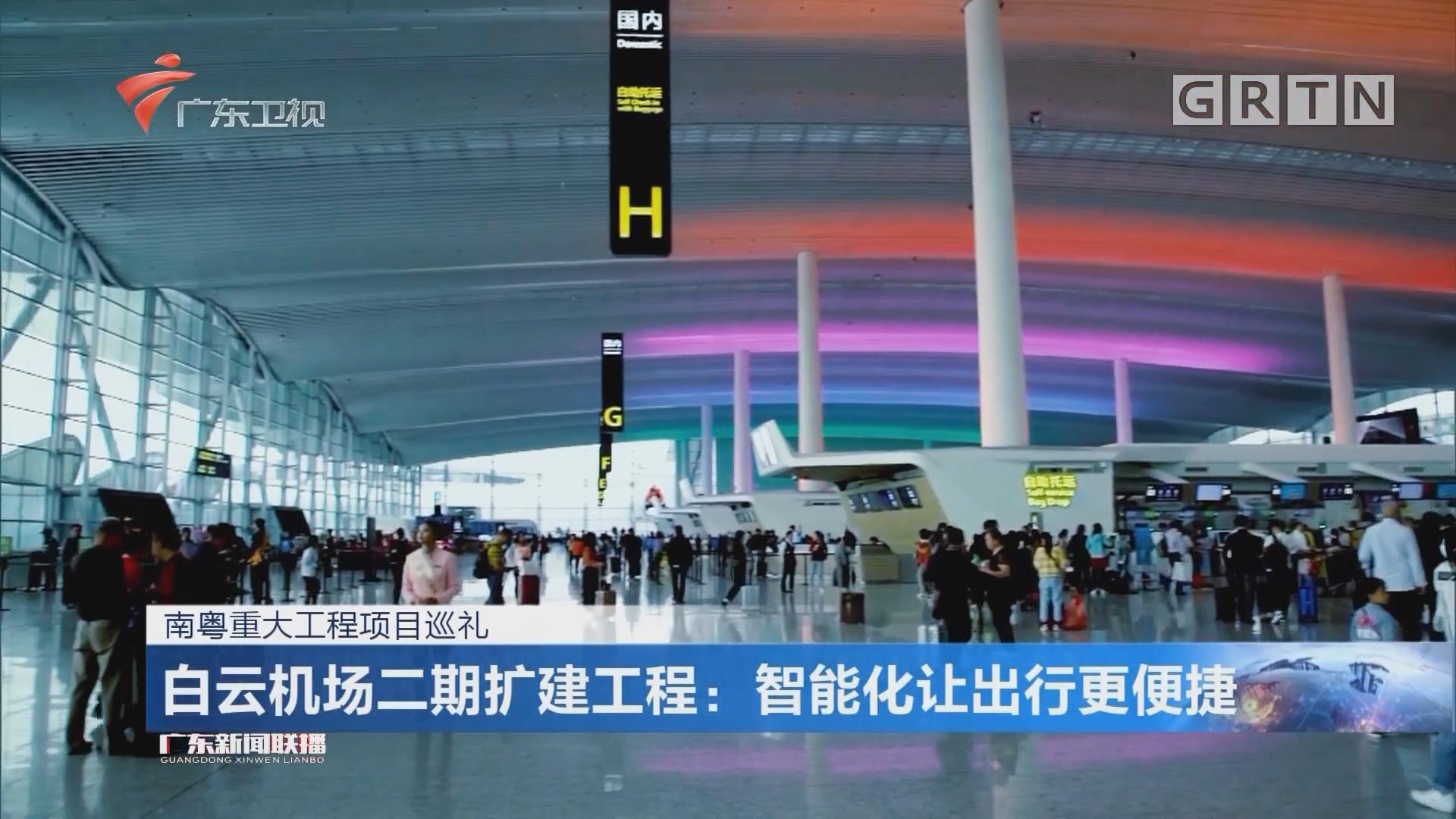 白云机场二期扩建工程:智能化让出行更便捷