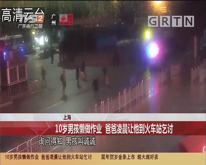 上海 10岁男孩懒做作业 爸爸凌晨让他到火车站乞讨