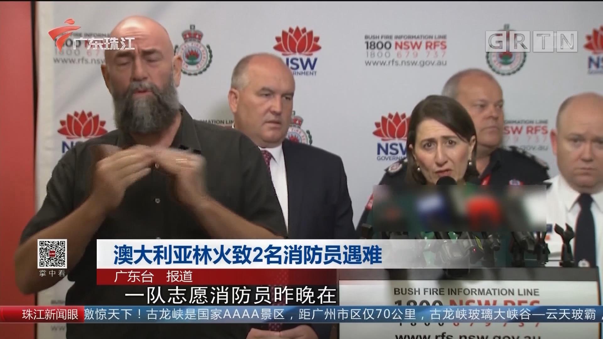 澳大利亚林火致2名消防员遇难