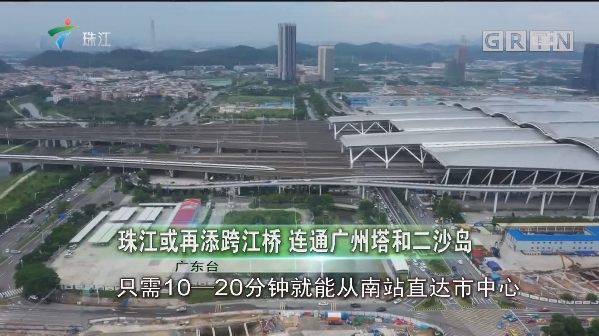 珠江或再添跨江桥 连通广州塔和二沙岛