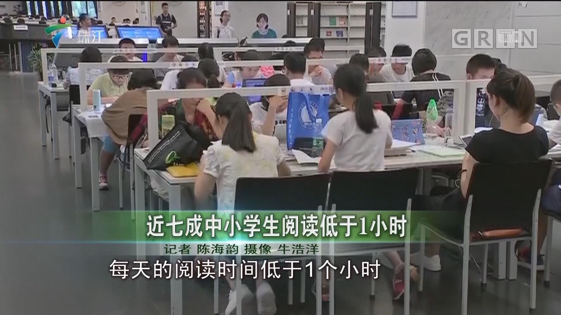 近七成中小学生阅读低于1小时