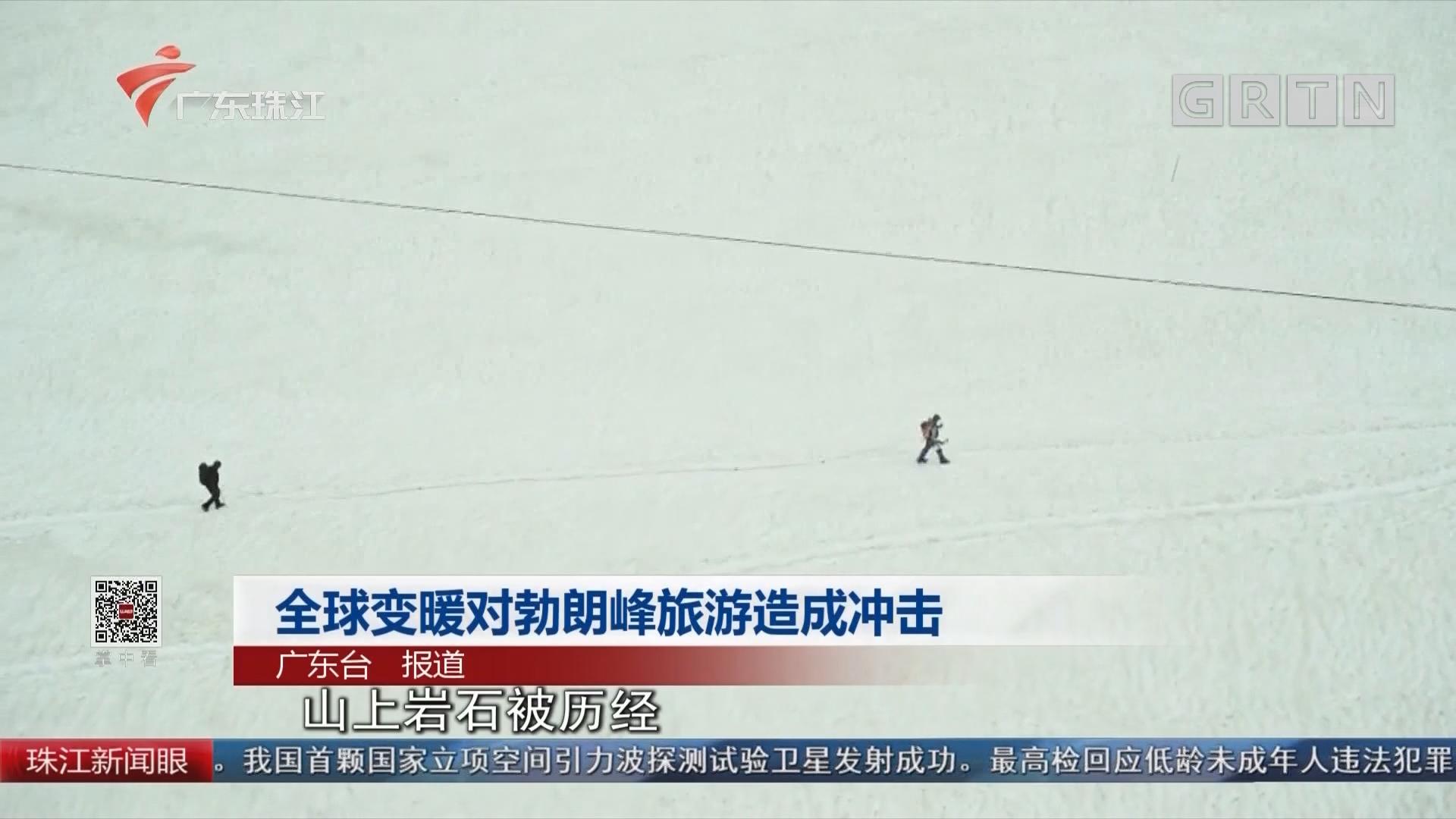 全球变暖对勃朗峰旅游造成冲击