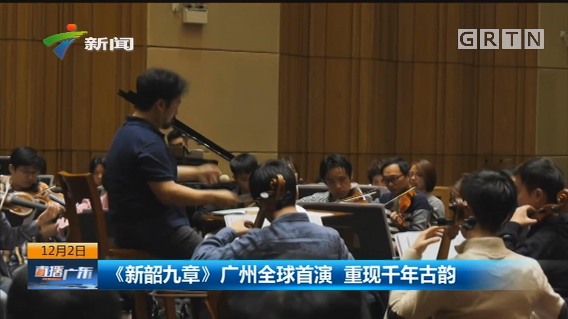 《新韶九章》广州全球首演 重现千年古韵