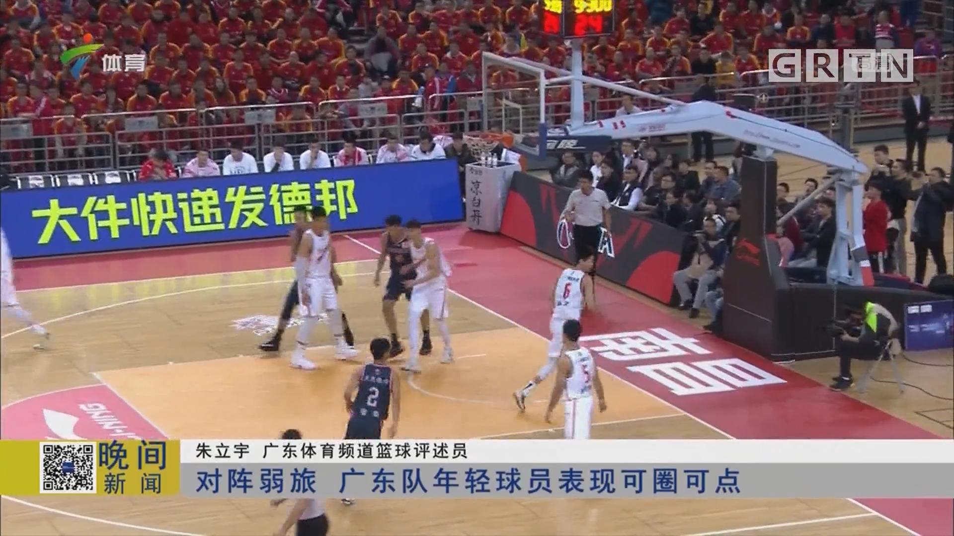 对阵弱旅 广东队年轻球员表现可圈可点