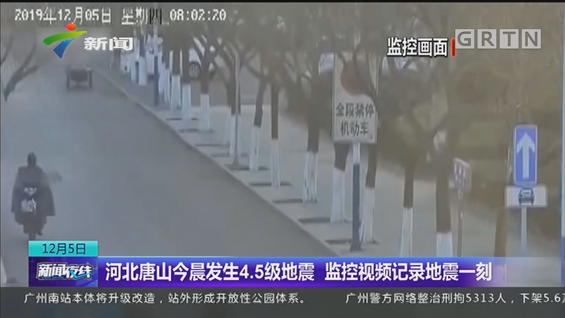 河北唐山今晨发生4.5级地震 监控视频记录地震一刻