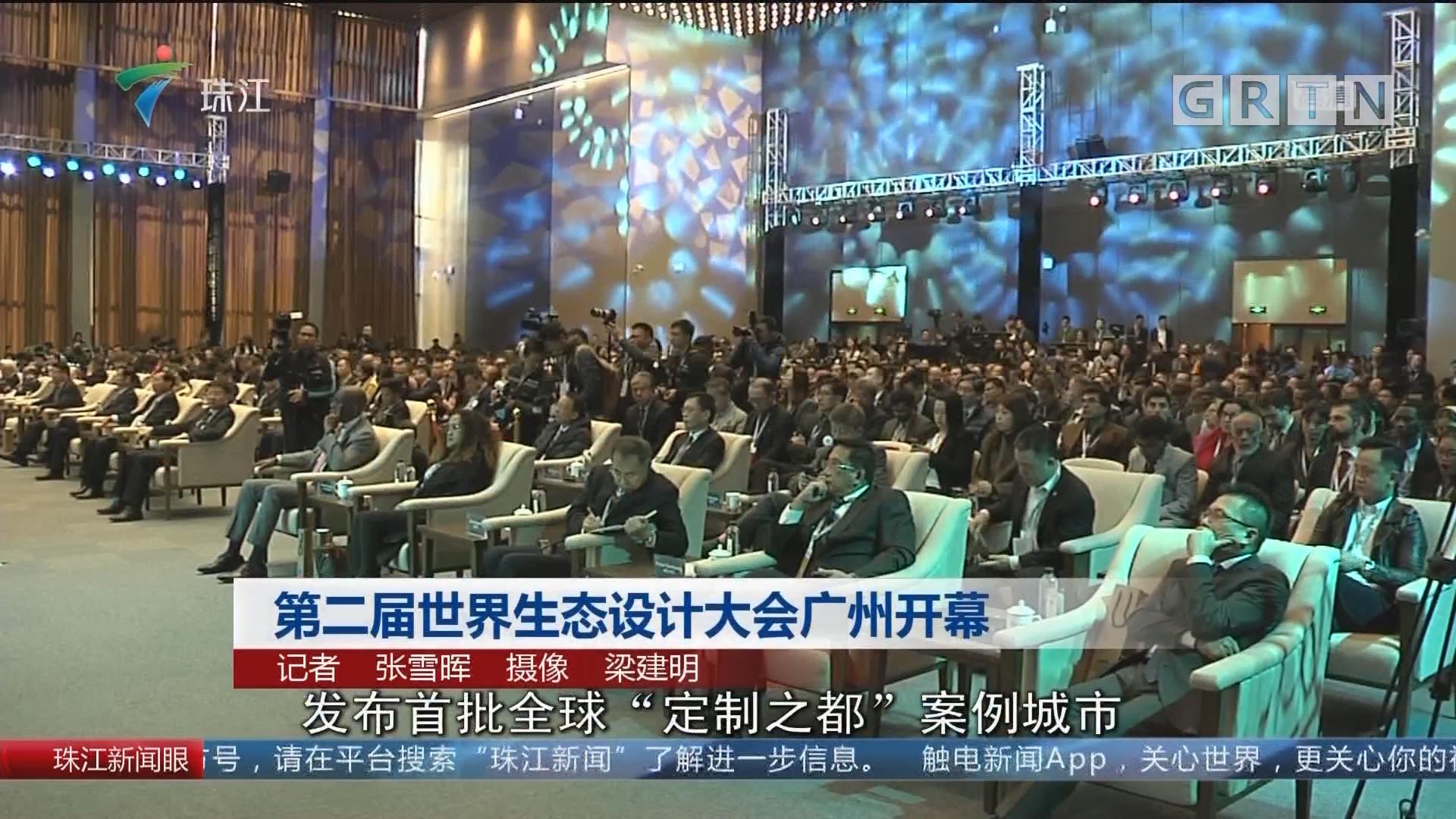 第二届世界生态设计大会广州开幕