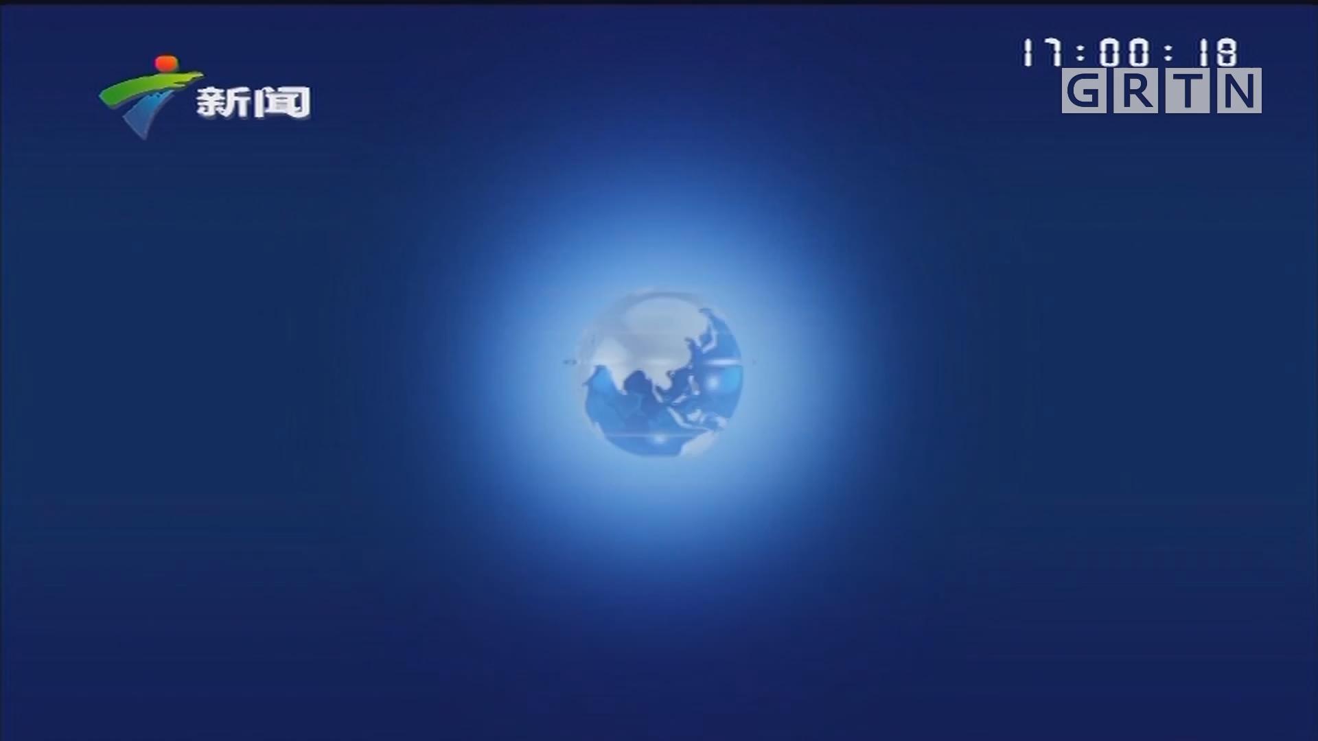 [HD][2019-12-10-17:00]正点播报:推动解决市民关心的疑难热点问题:广州12345政府服务热线荣获两项全球性大奖