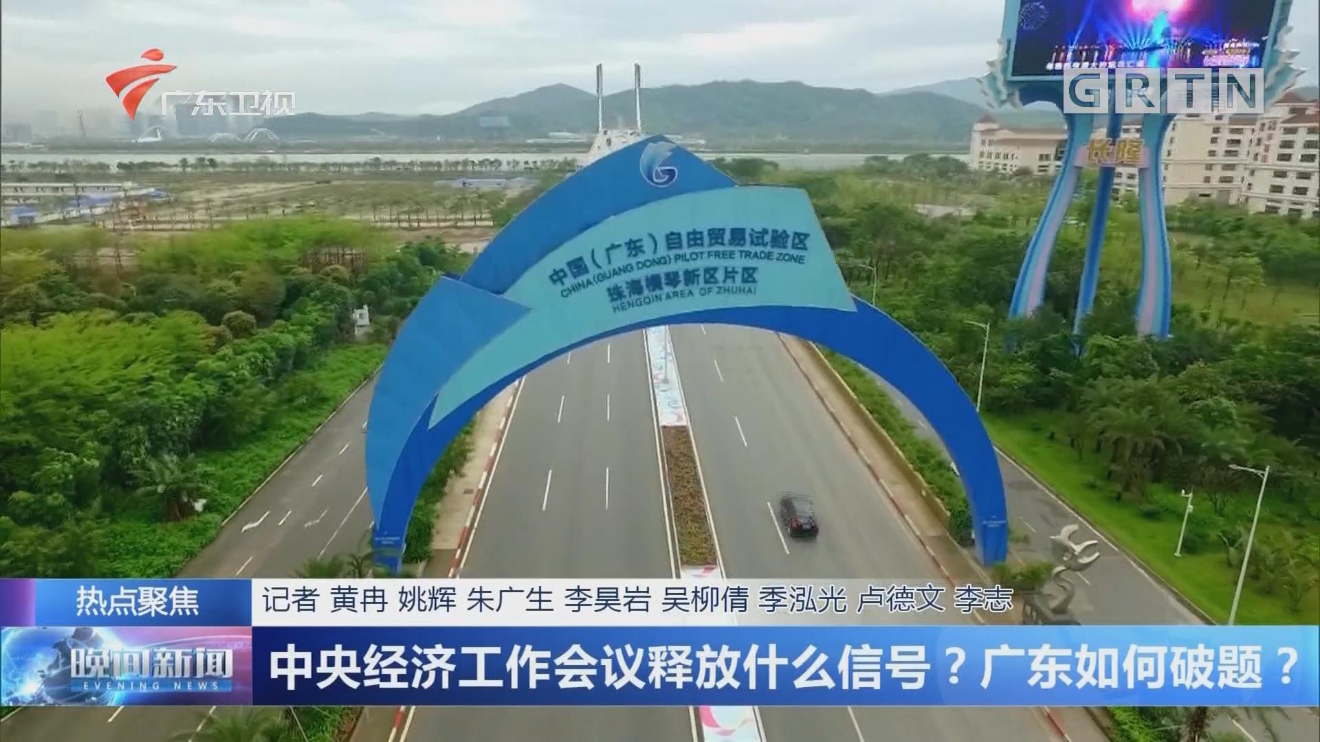 中央经济工作会议释放什么信号?广东如何破题?