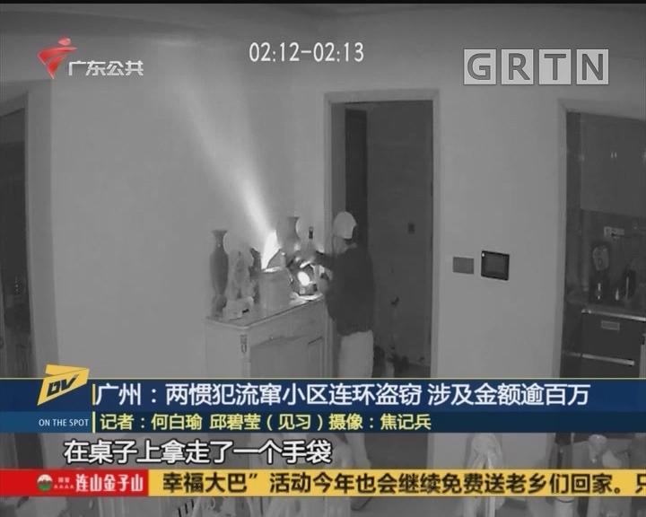 (DV现场)广州:两惯犯流窜小区连环盗窃 涉及金额逾百万