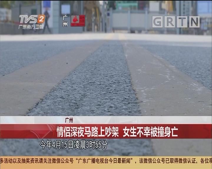 广州 情侣深夜马路上吵架 女生不幸被撞身亡