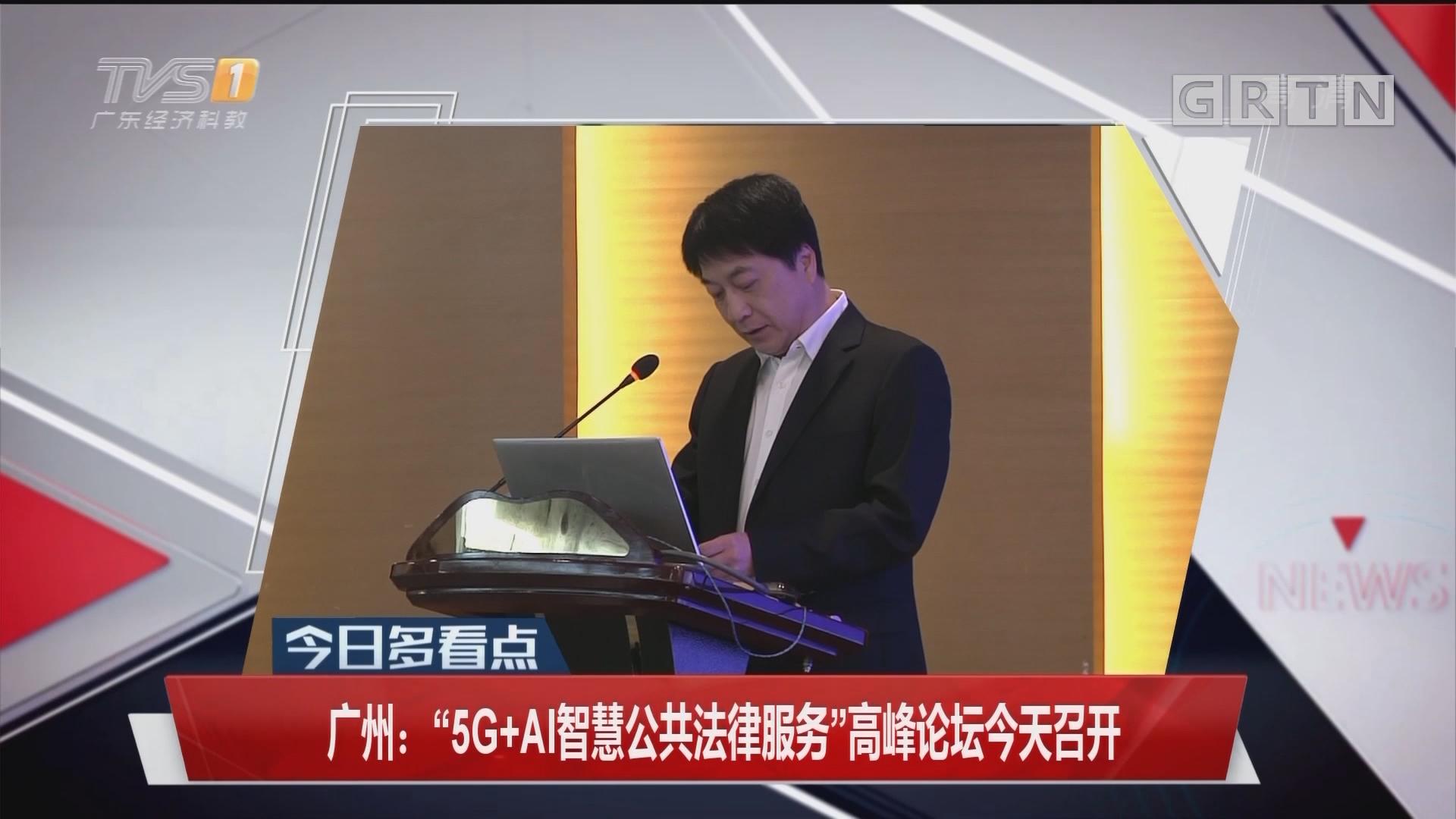 """广州:""""5G+AI智慧公共法律服务""""高峰论坛今天召开"""