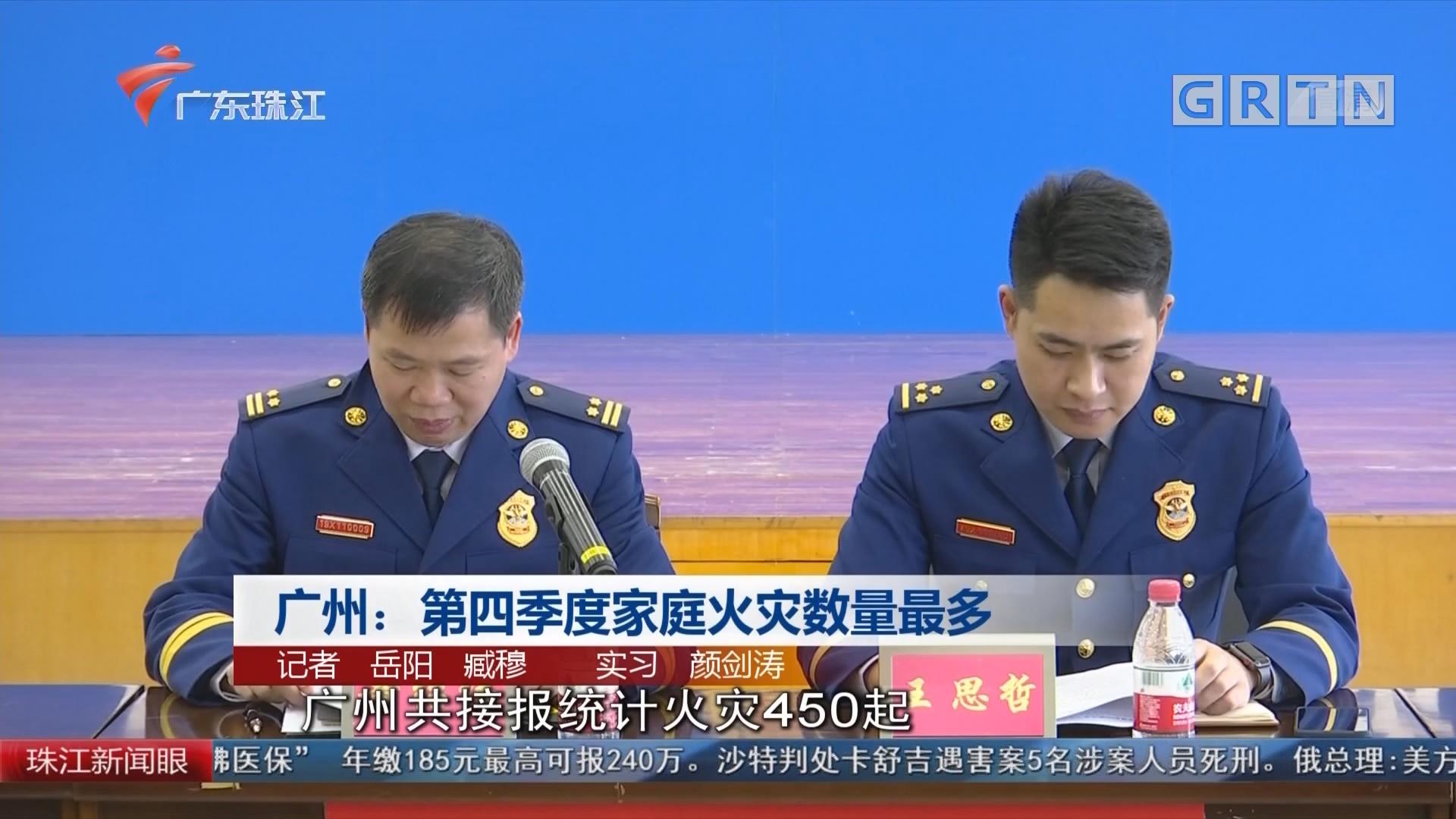 广州:第四季度家庭火灾数量最多