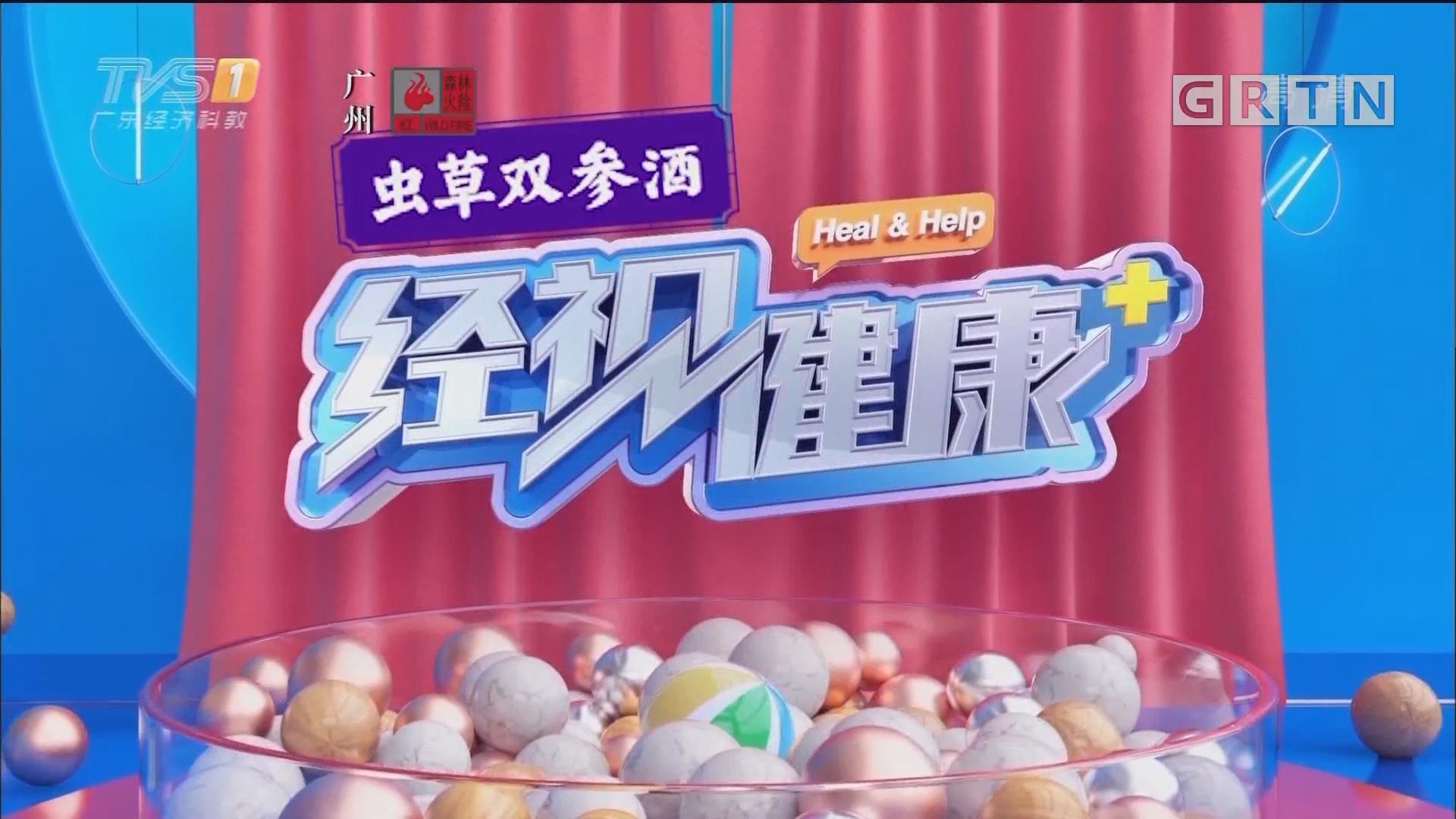 """[HD][2019-12-11]经视健康+:芹菜能降高血压 """"靠谱""""吗?"""