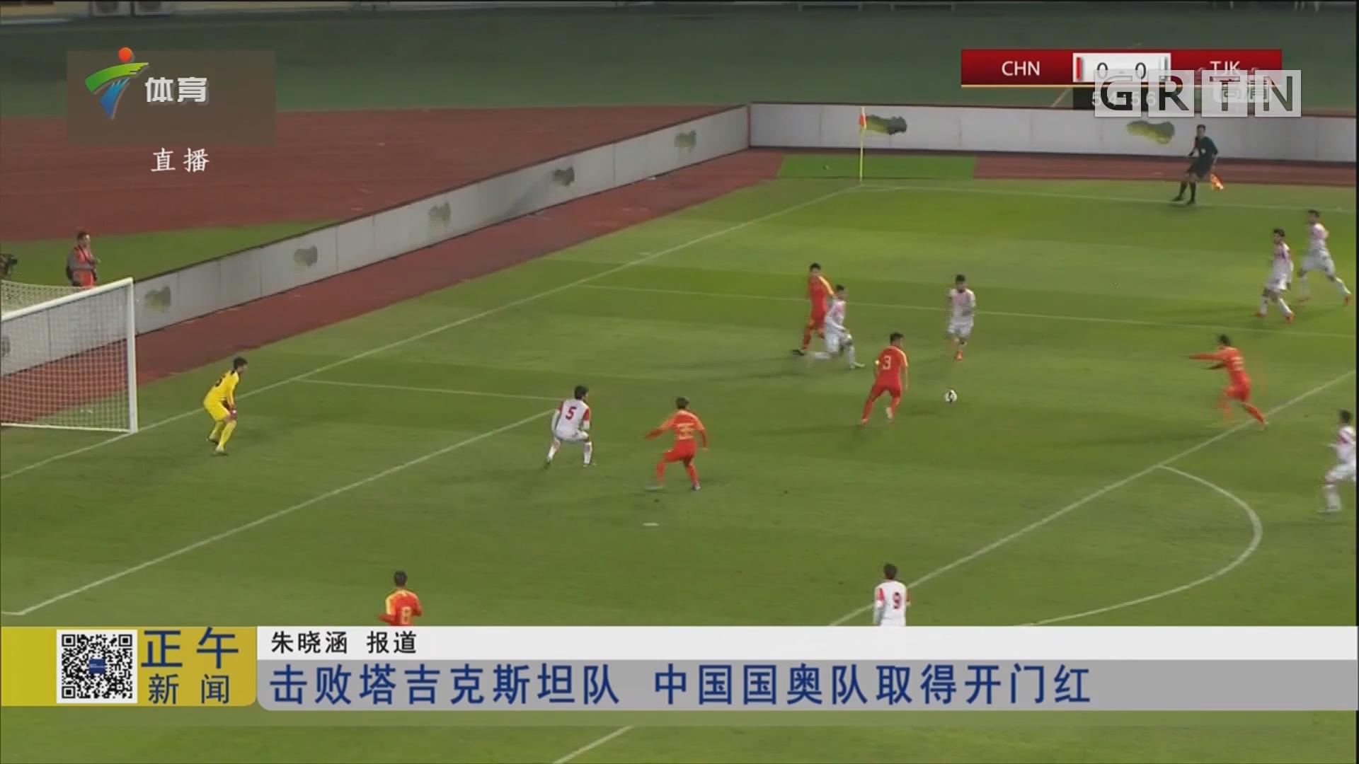 击败塔吉克斯坦队 中国国奥队取得开门红