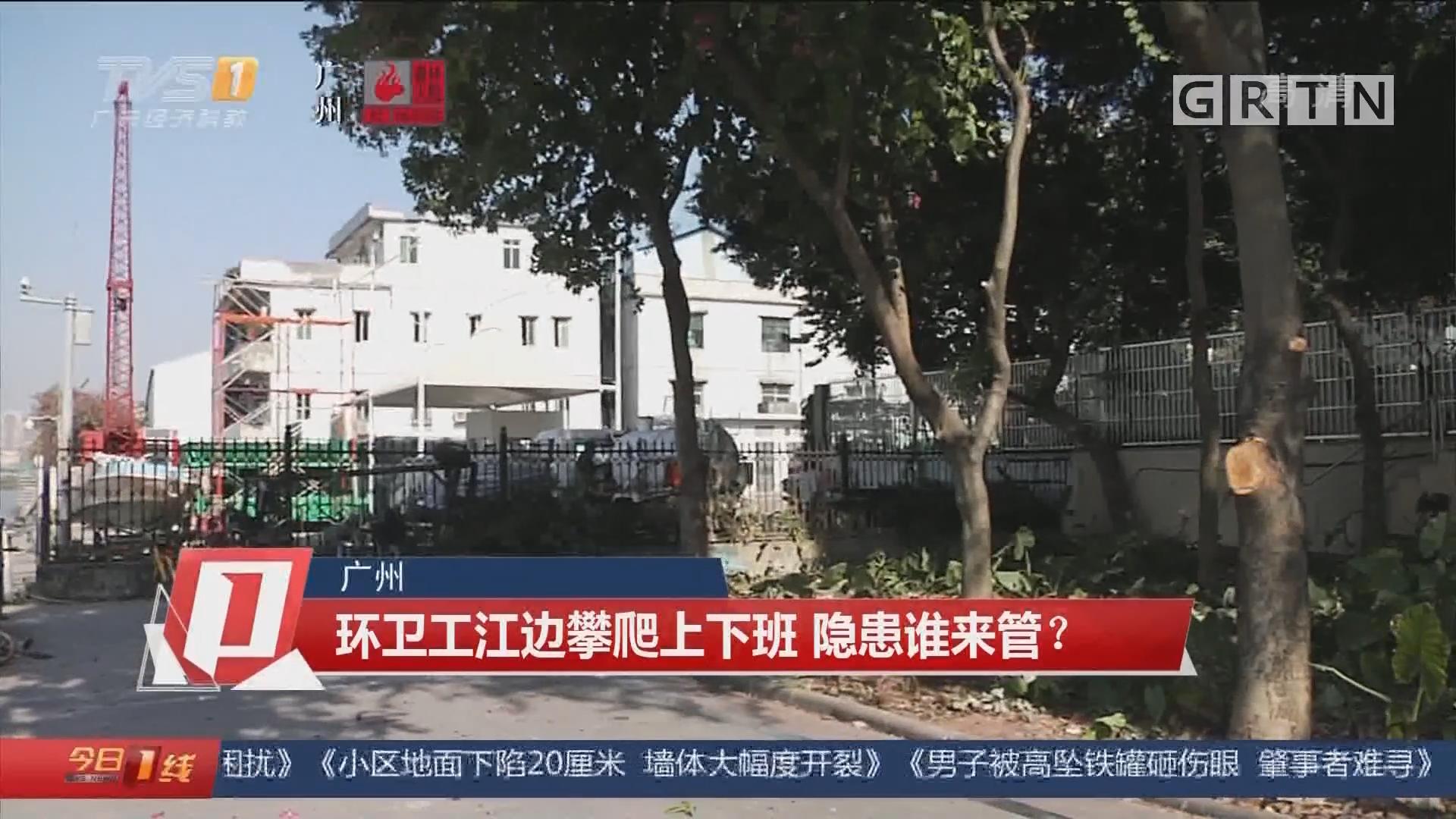 广州:环卫工江边攀爬上下班 隐患谁来管?