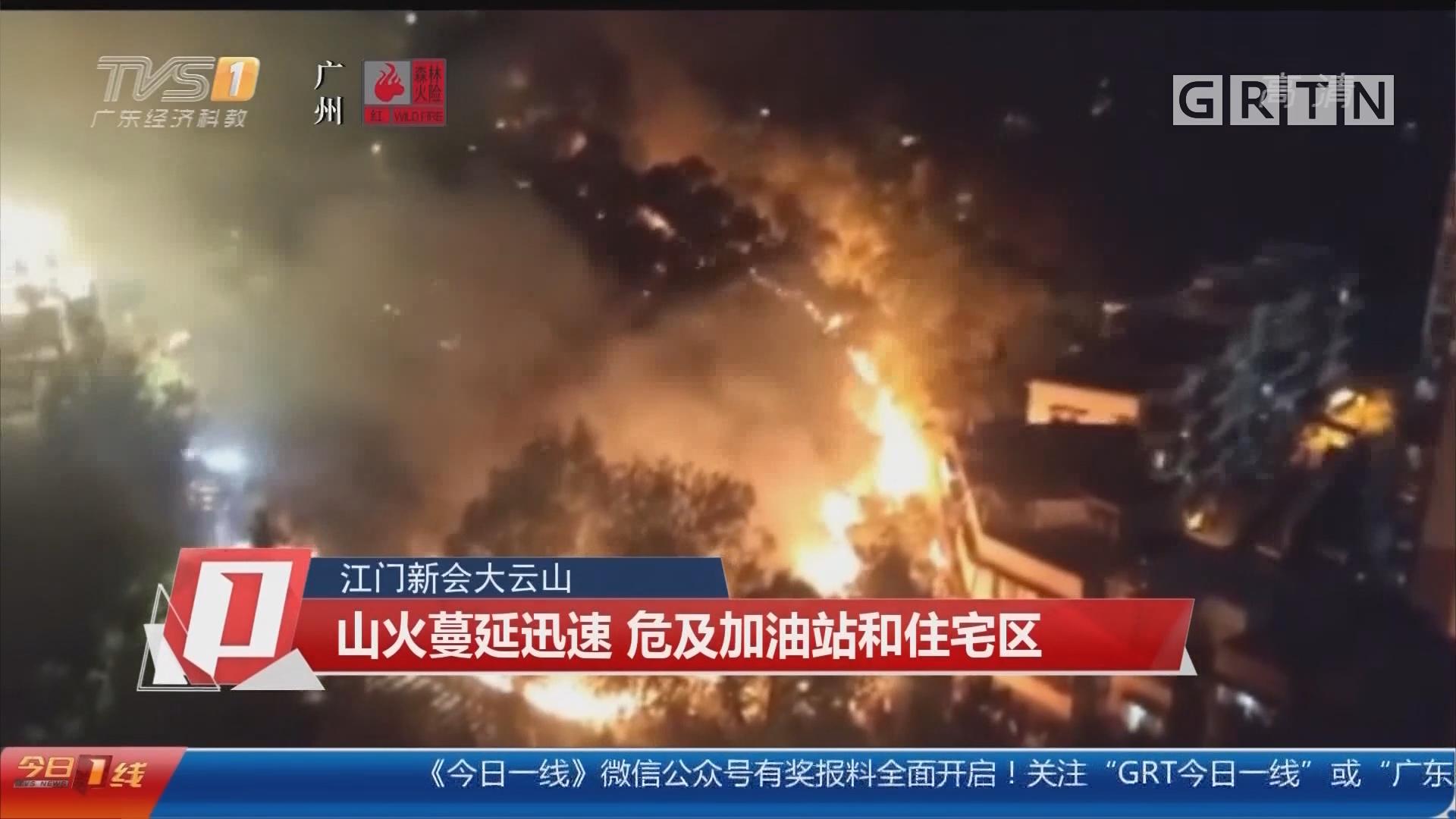 江门新会大云山:山火蔓延迅速 危及加油站和住宅区