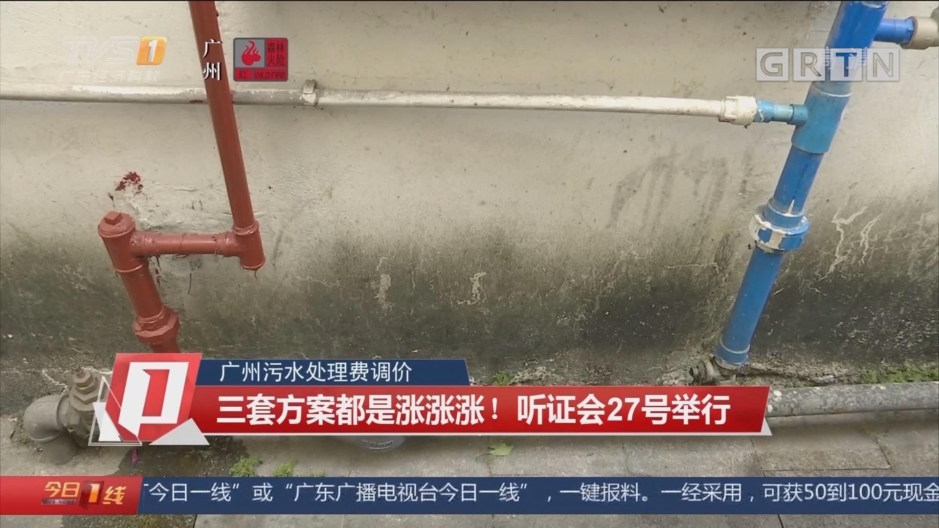 广州污水处理费调价 三套方案都是涨涨涨!听证会27号举行