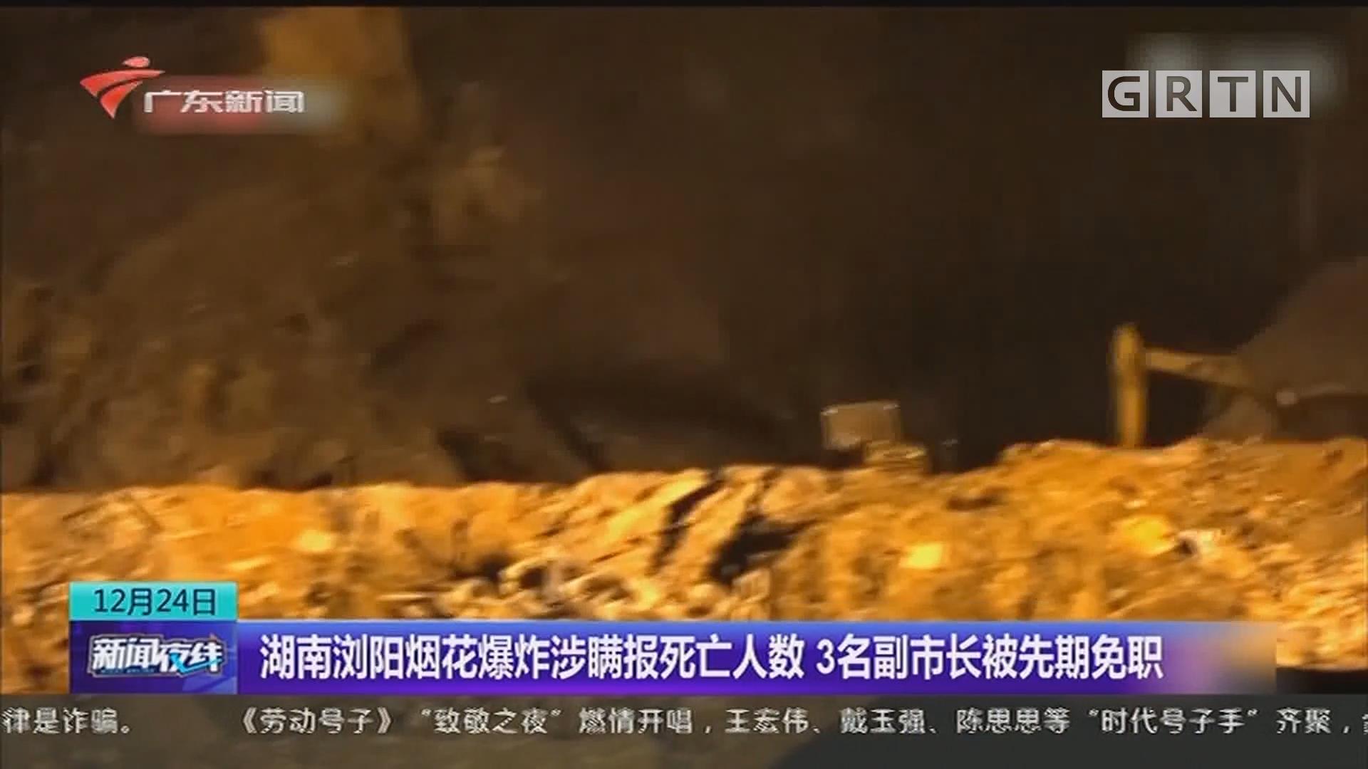湖南浏阳烟花爆炸涉瞒报死亡人数 3名副市长被先期免职