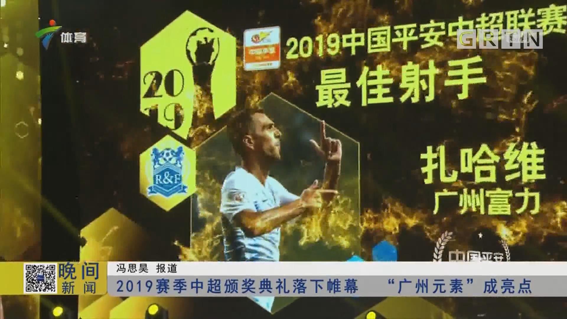 """2019赛季中超颁奖典礼落下帷幕 """"广州元素""""成亮点"""