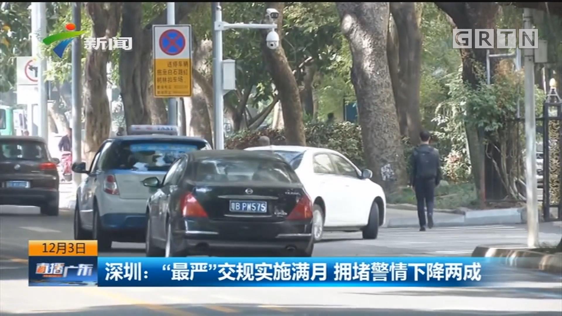 """深圳:""""最严""""交规实施满月 拥堵警情下降两成"""