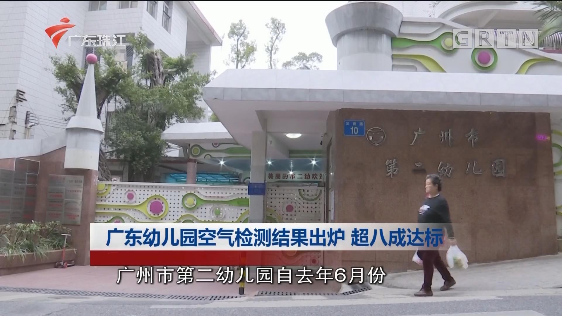 广东幼儿园空气检测结果出炉 超八成达标