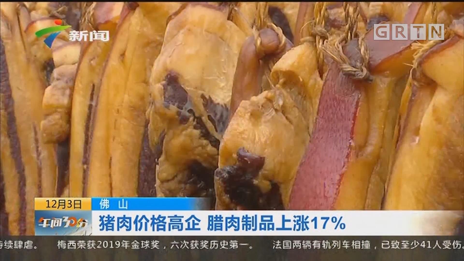 佛山:猪肉价格高企 腊肉制品上涨17%