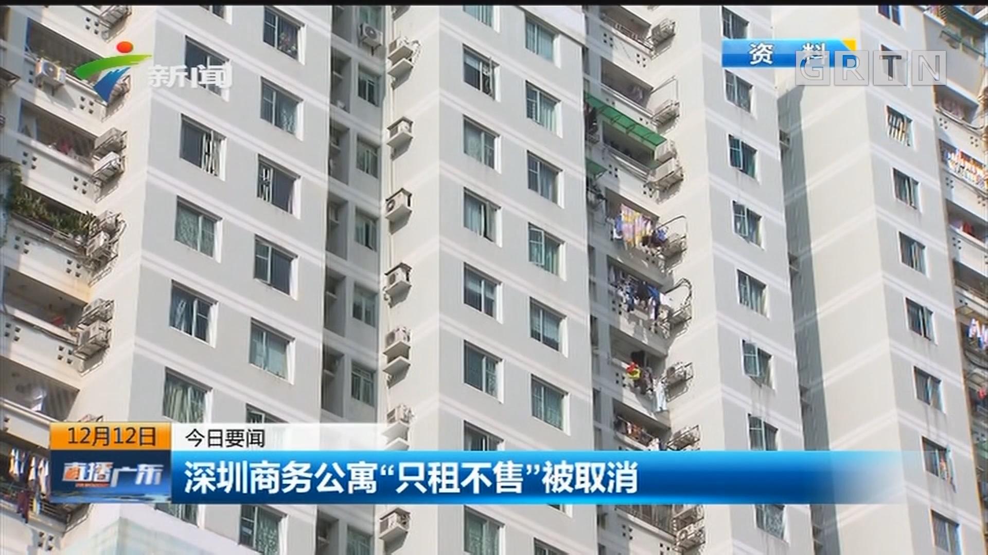 """深圳商务公寓""""只租不售""""被取消"""