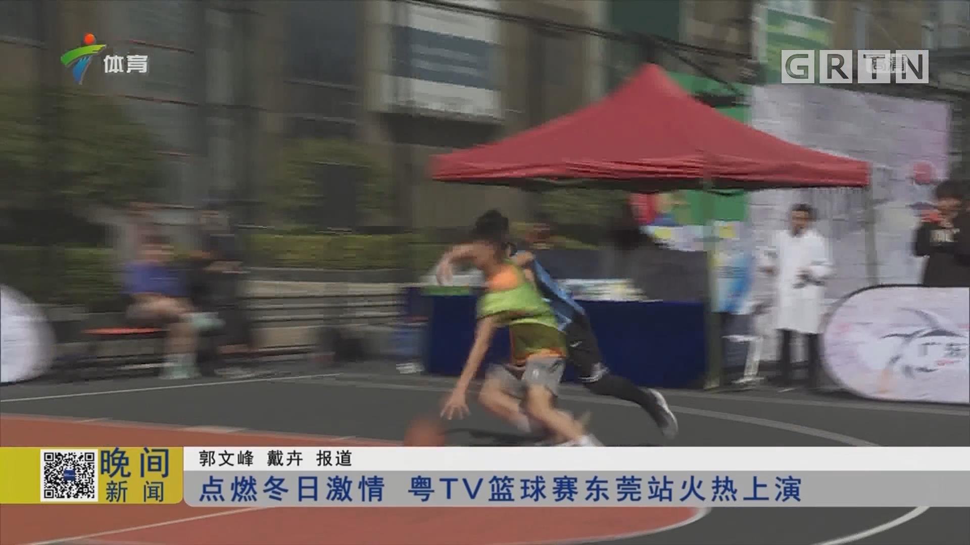 点燃冬日激情 粤TV篮球赛东莞站火热上演