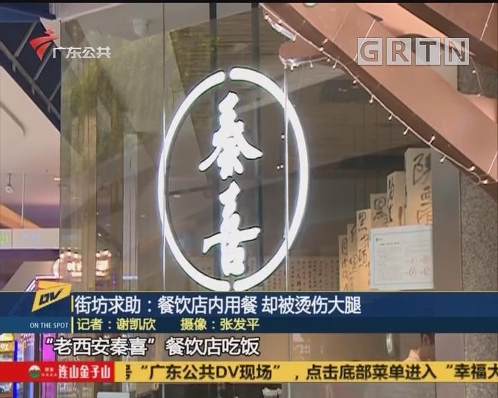 (DV现场)街坊求助:餐饮店内用餐 却被烫伤大腿