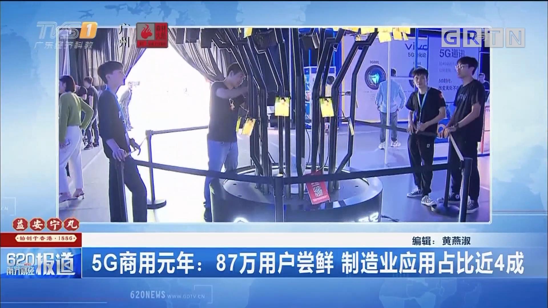 5G商用元年:87万用户尝鲜 制造业应用占比近4成