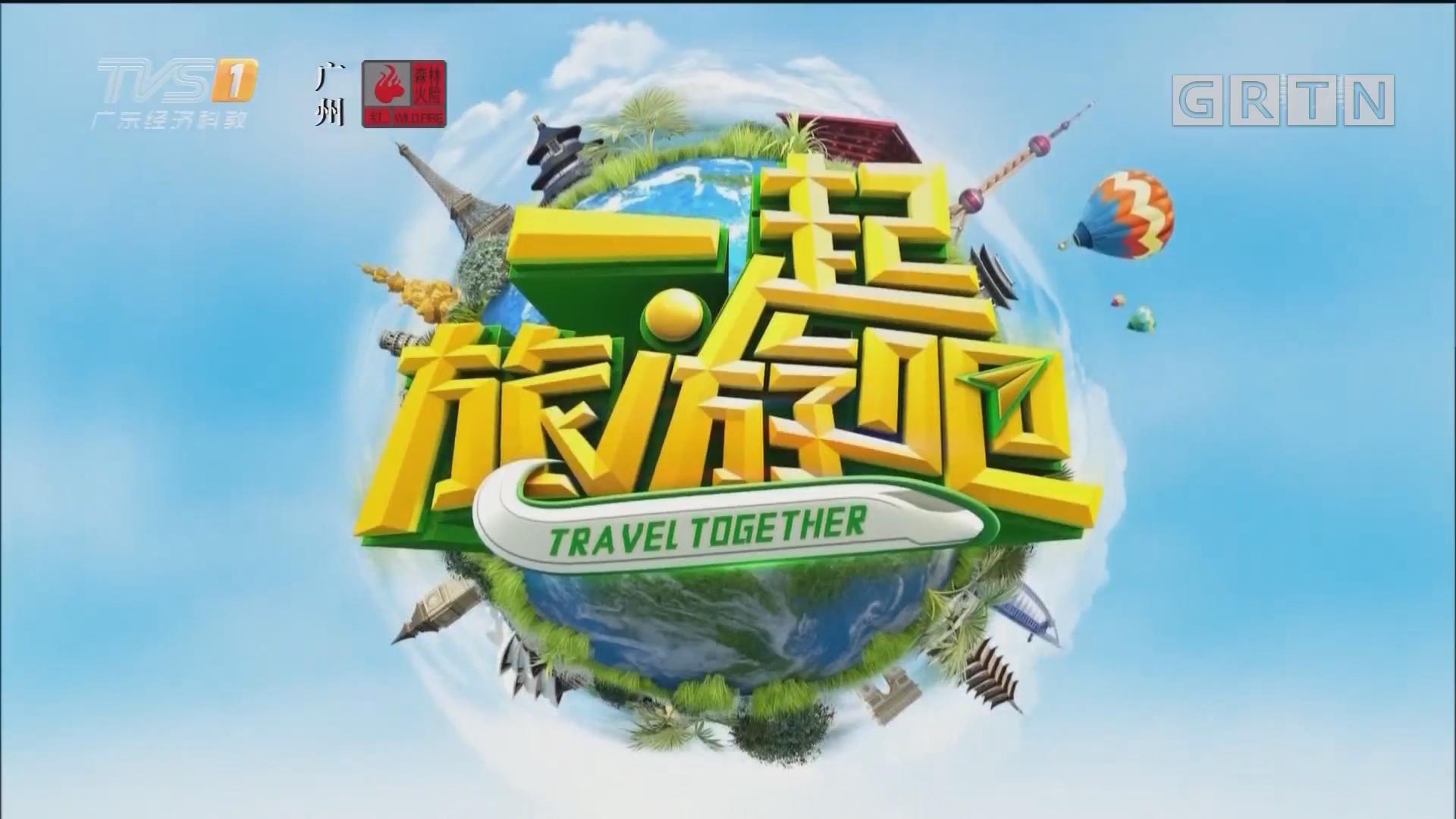 [HD][2019-12-01]一起旅游吧
