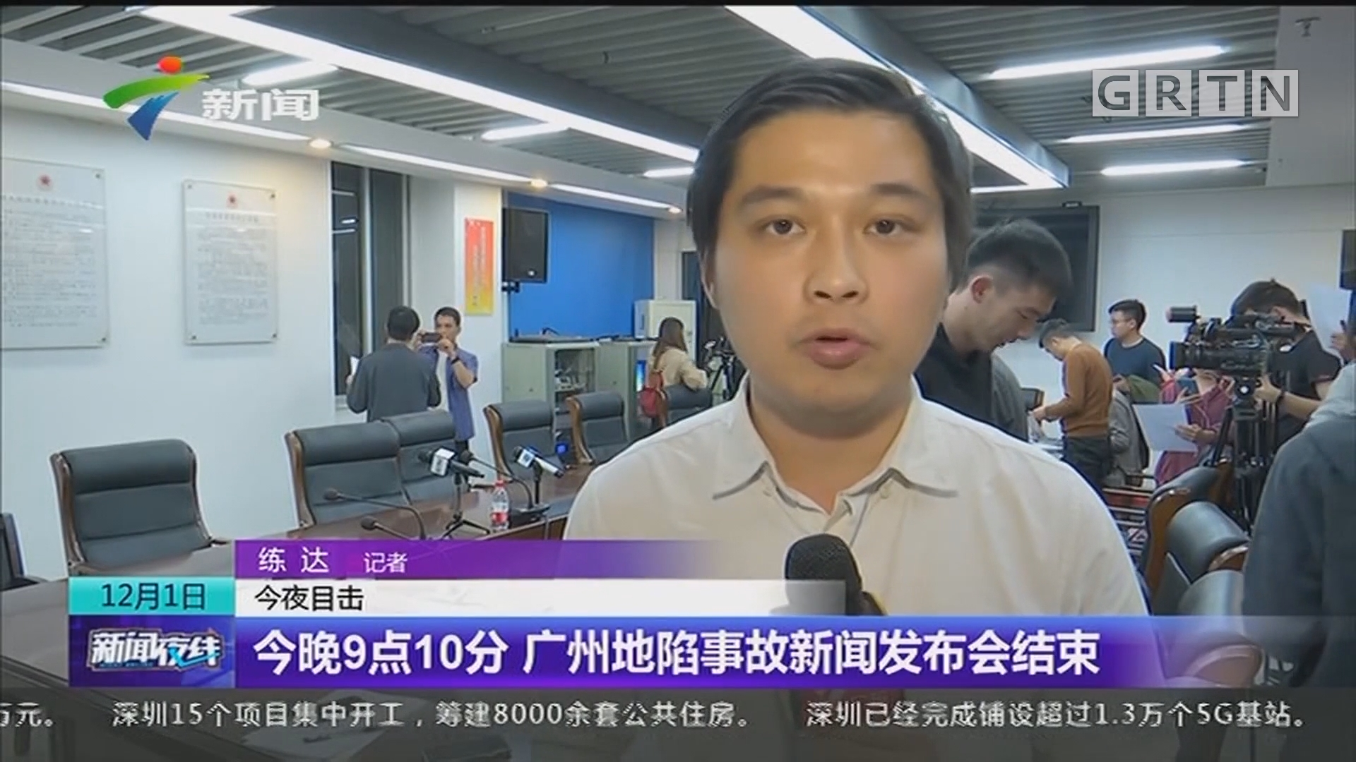 今晚9点10分 广州地陷事故新闻发布会结束