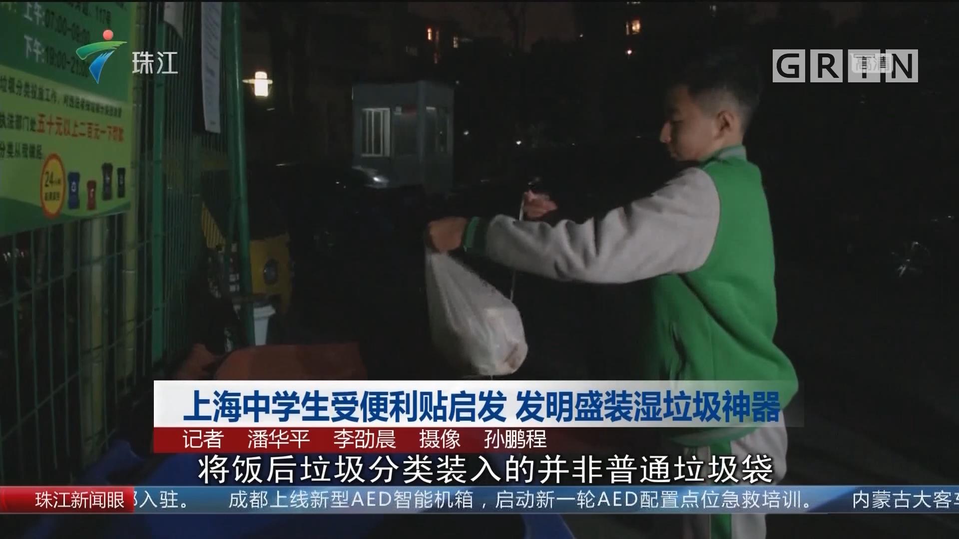 上海中学生受便利贴启发 发明盛装湿垃圾神器