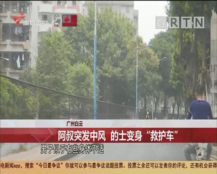 """广州白云 阿叔突发中风 的士变身""""救护车"""""""