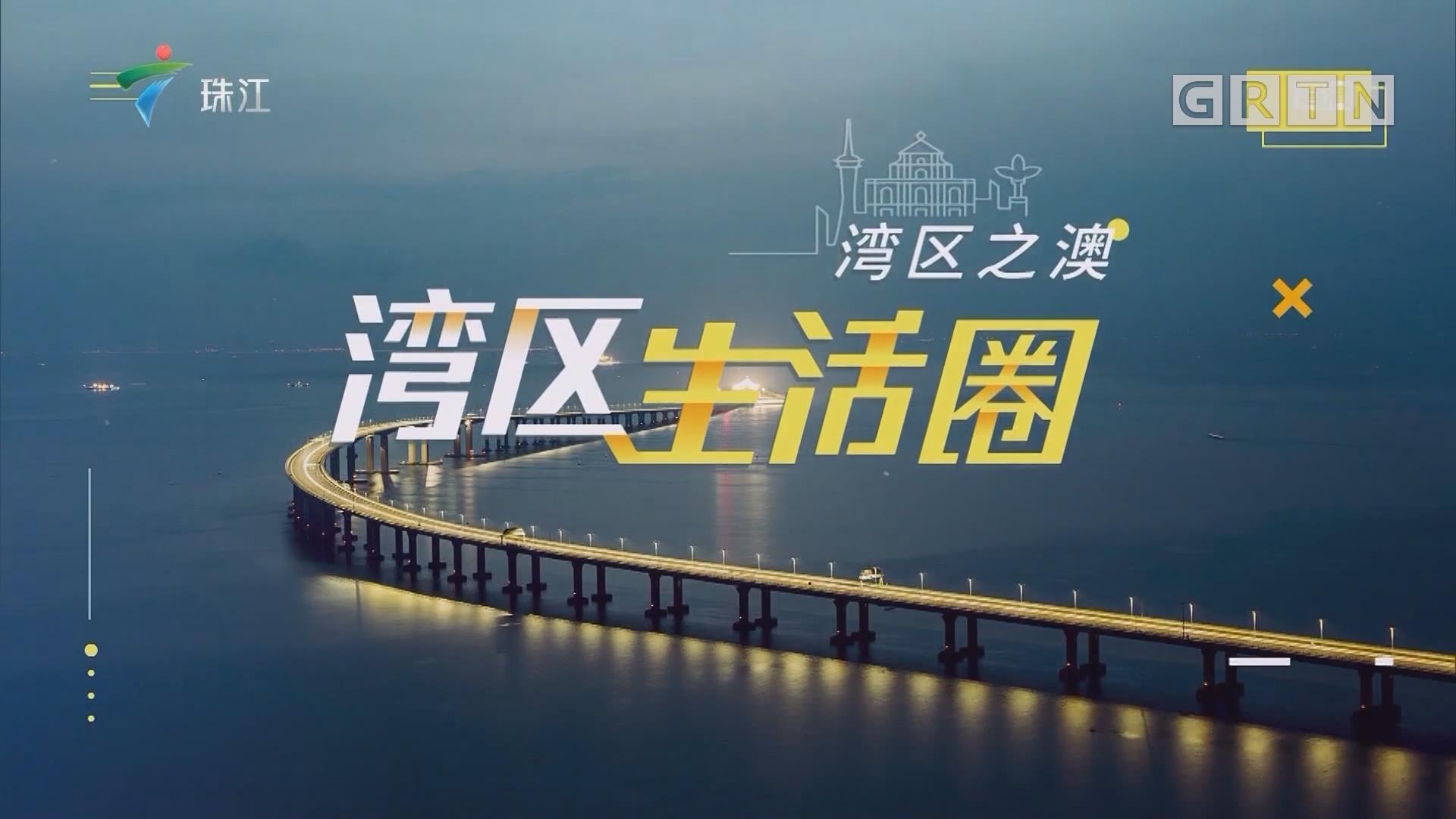 [HD][2019-12-07]湾区生活圈
