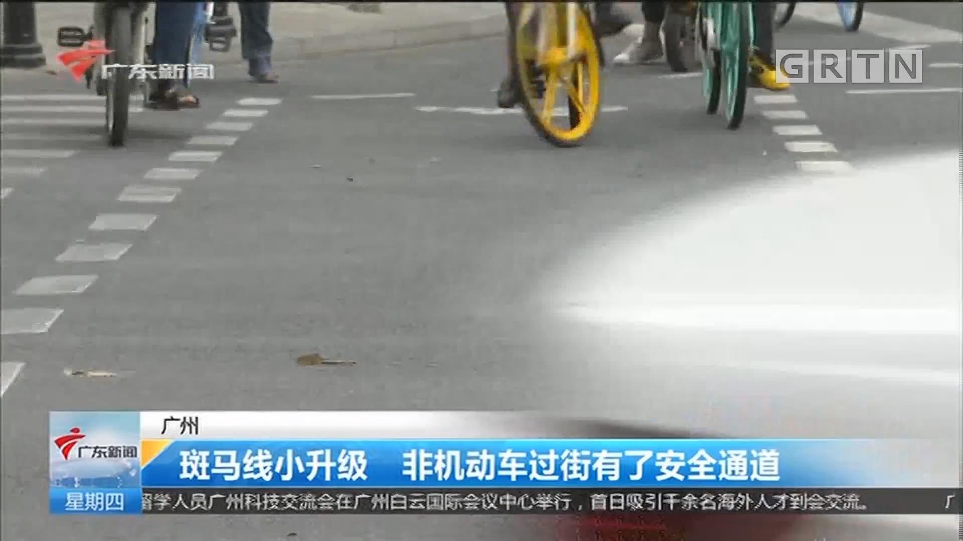 广州 斑马线小升级 非机动车过街有了安全通道