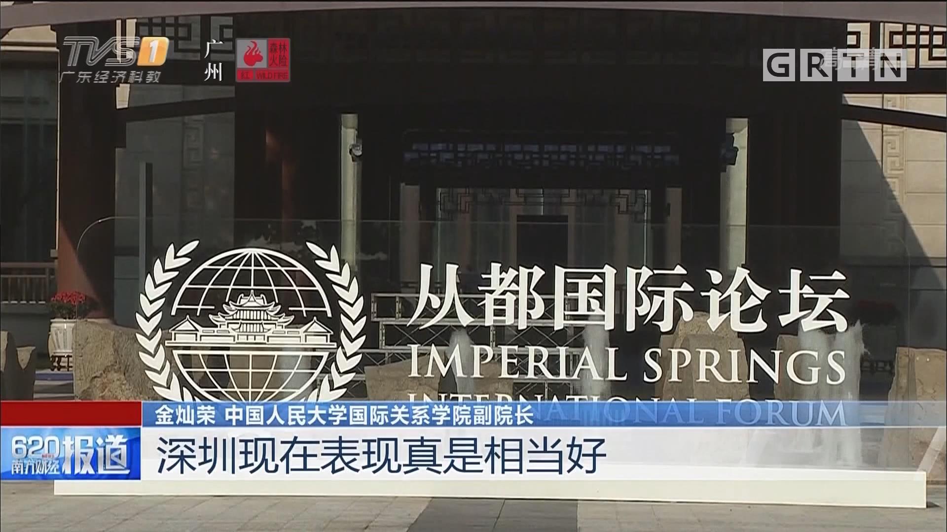 从都国际论坛:多位专家与企业代表围绕广东高质量发展建言支招