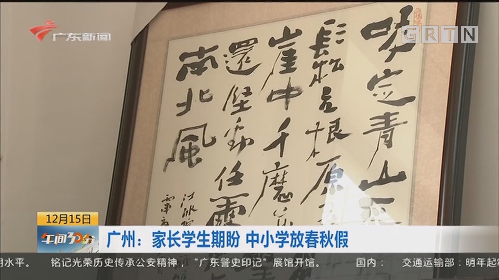 广州:家长学生期盼 中小学放春秋假