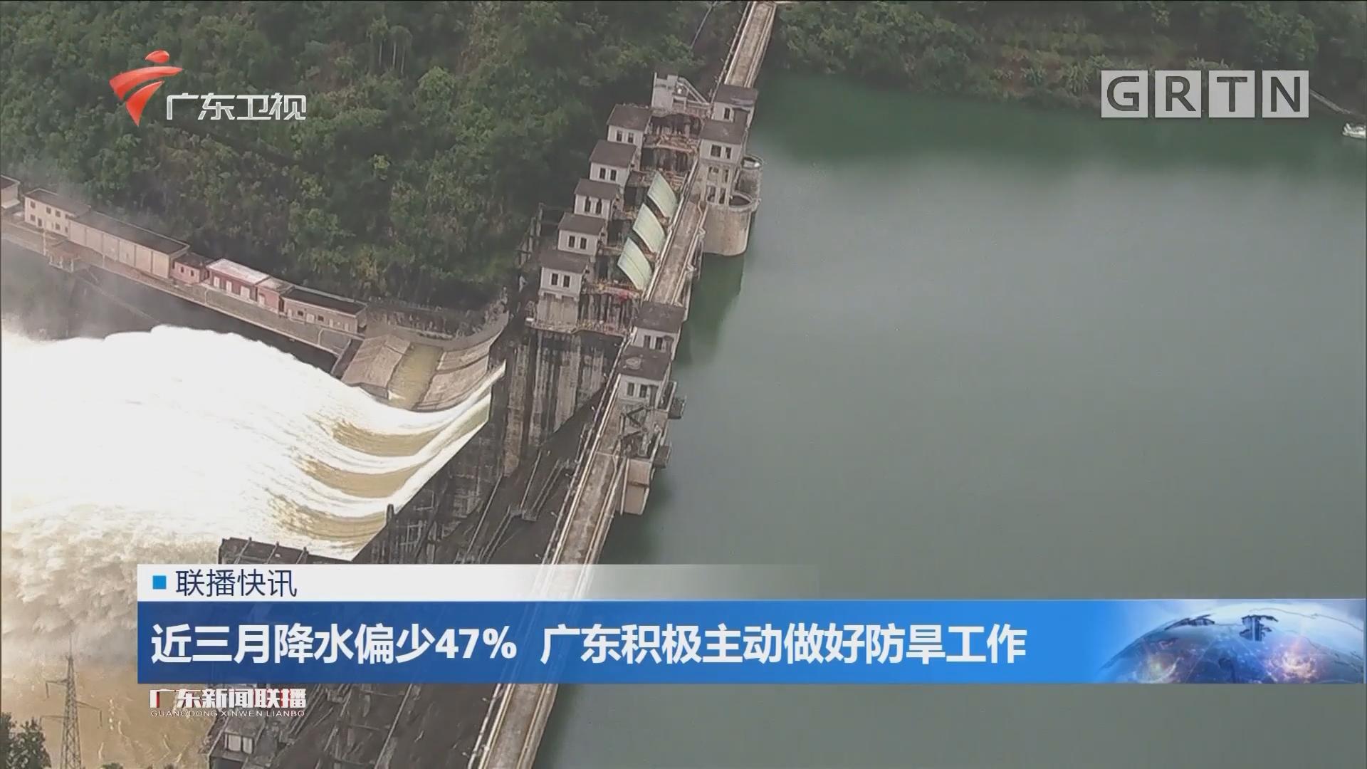 近三月降水偏少47% 广东积极主动做好防旱工作
