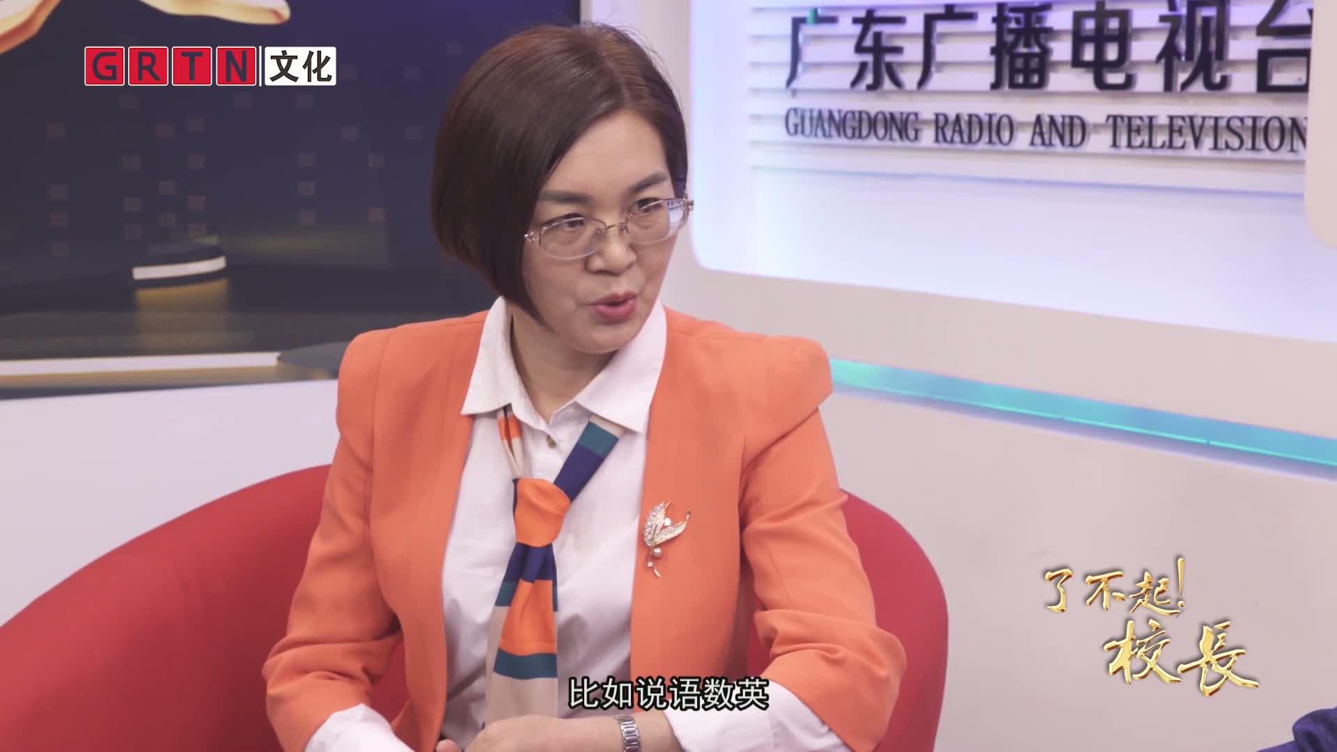 10、《了不起!校长》之广州市广外附设外语学校小学.mp4