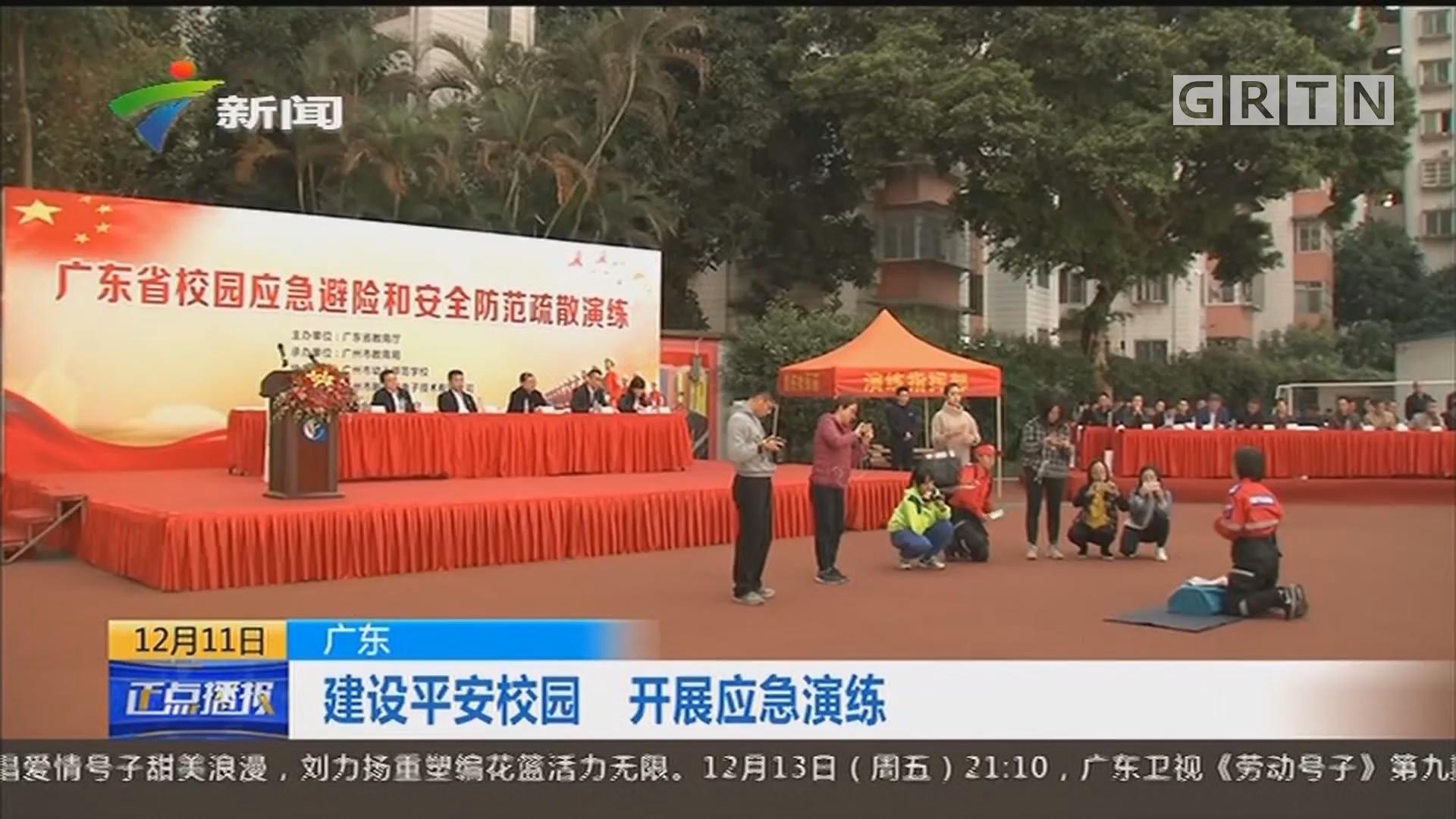 广东:建设平安校园 开展应急演练