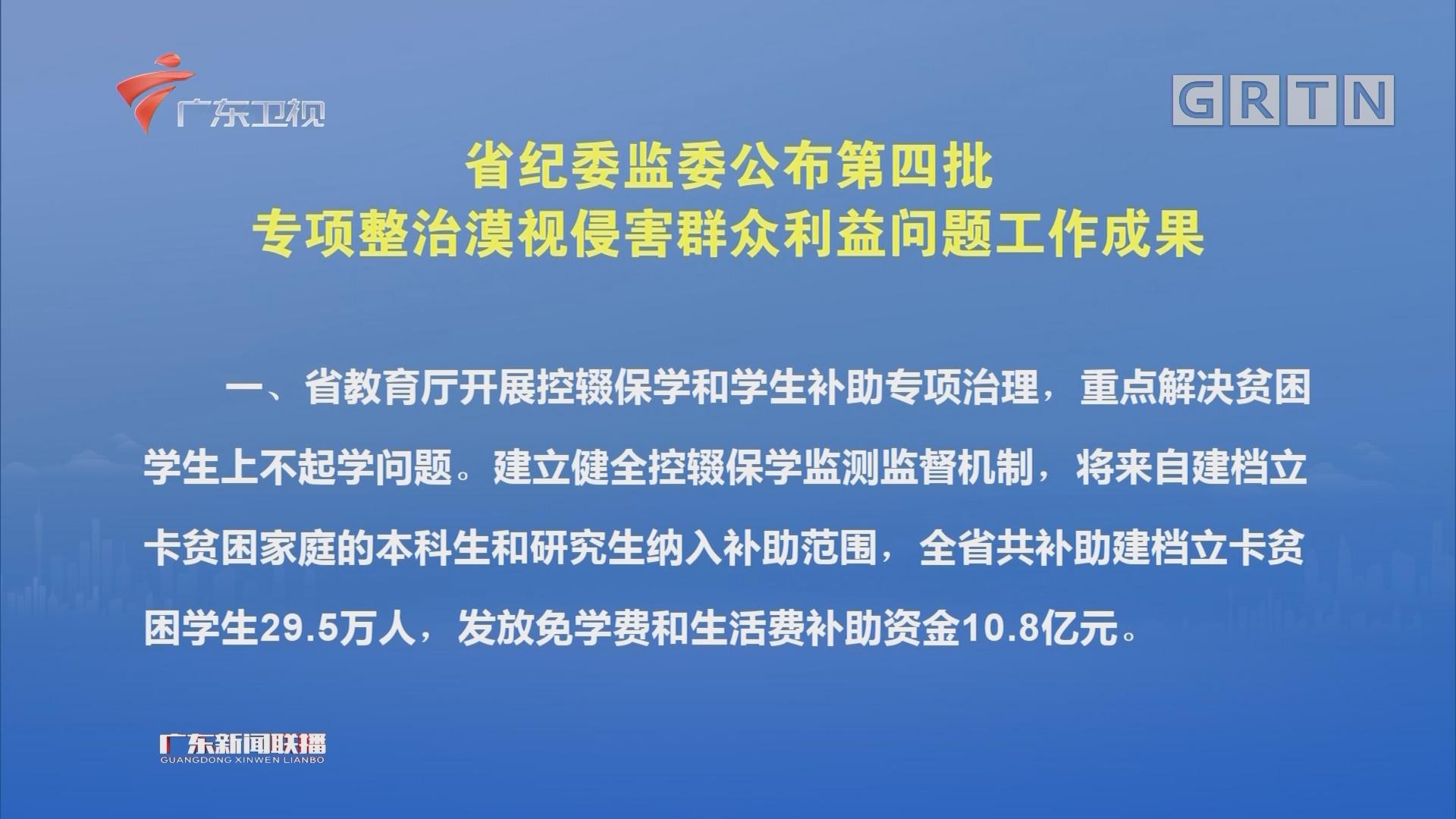 省纪委监委公布第四批专项整治漠视侵害群众利益问题工作成果
