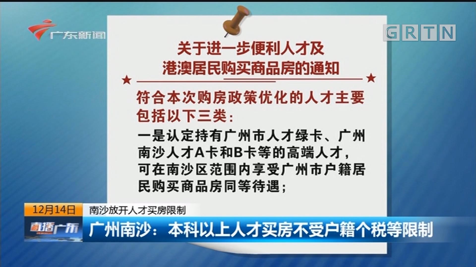 南沙放开人才买房限制 广州南沙:本科以上人才买房不受户籍个税等限制