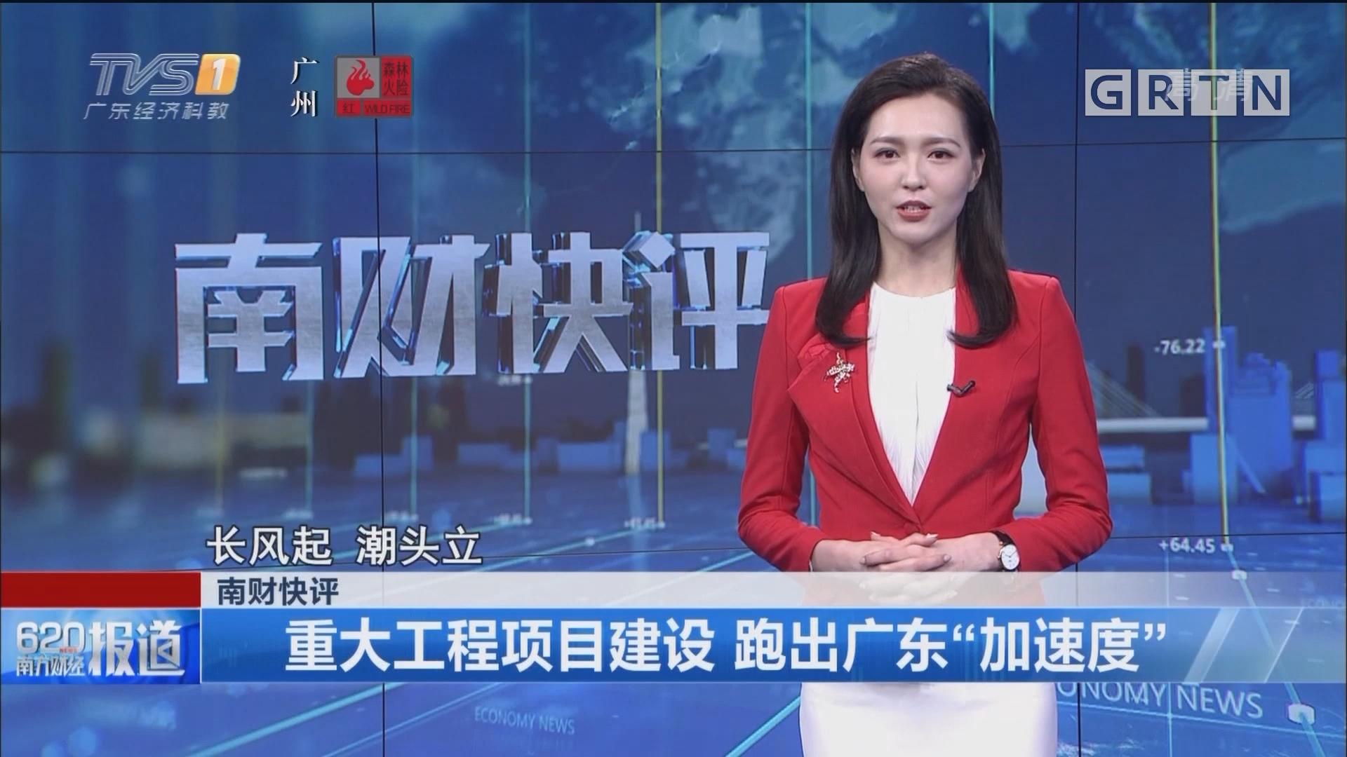 """南财快评:重大工程项目建设 跑出广东""""加速度"""""""