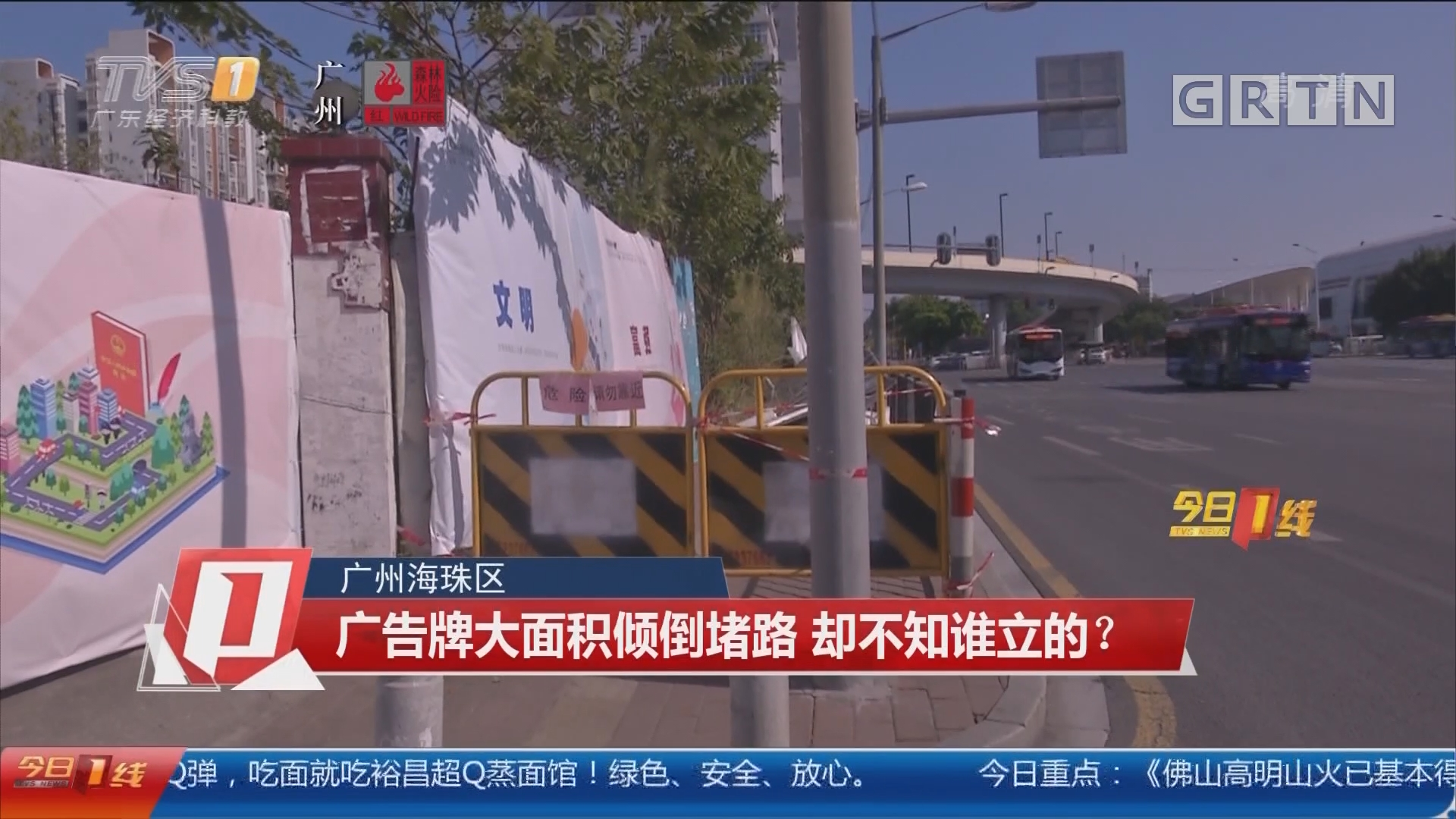 广州海珠区:广告牌大面积倾倒堵路 却不知谁立的?