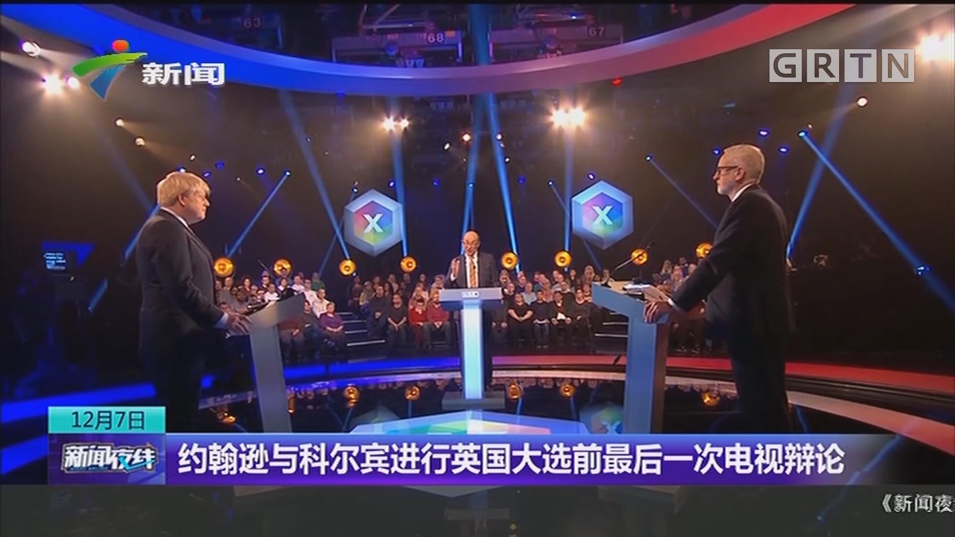约翰逊与科尔宾进行英国大选前最后一次电视辩论