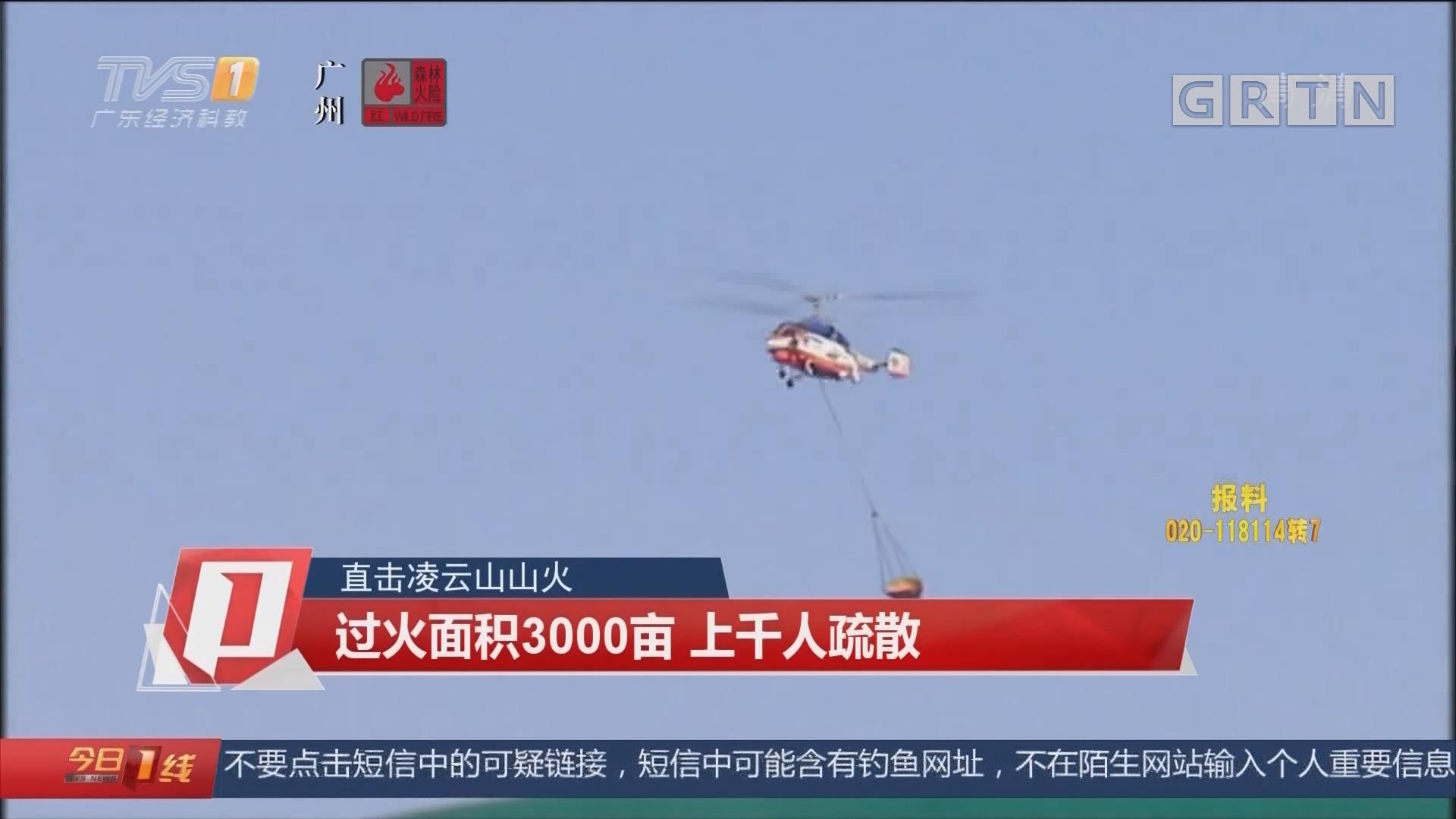 直击凌云山山火:过火面积3000亩 上千人疏散