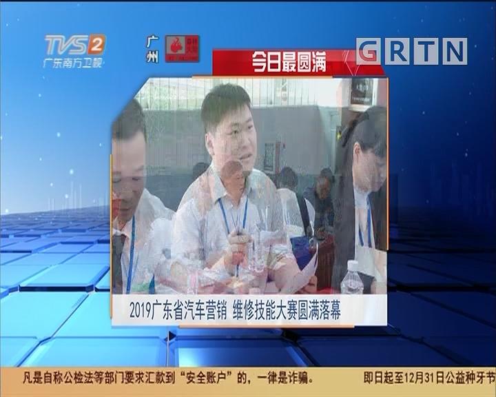 今日最圆满 2019广东省汽车营销 维修技能大赛圆满落幕